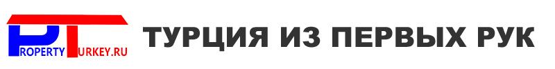 Ассоциация застройщиков Турции